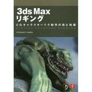3ds Maxリギング-CGキャラクターリグ制作の技と知識 [単行本]