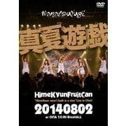 """真夏遊戯 """"HimeKyun wasn't built in a day"""" Live In Oita!!"""