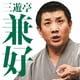 三遊亭兼好/三遊亭兼好 抜け雀/天狗裁き (毎日新聞落語会シリーズ)