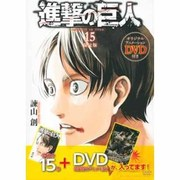 DVD付き 進撃の巨人(15)限定版 (講談社キャラクターズA-進撃の巨人) [コミック]