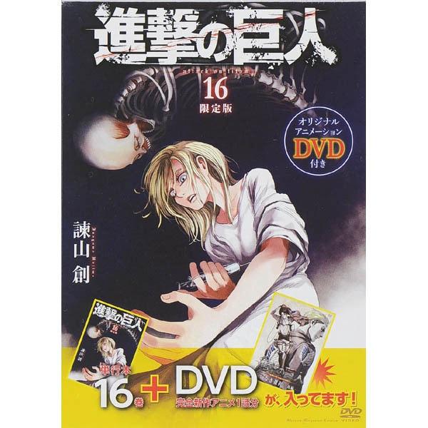 DVD付き 進撃の巨人(16)限定版(講談社キャラクターズA) [コミック]
