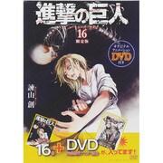 DVD付き 進撃の巨人(16)限定版 (講談社キャラクターズA-進撃の巨人) [コミック]