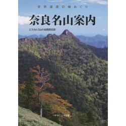 奈良名山案内―世界遺産の峰めぐり [単行本]