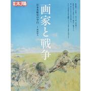 画家と戦争-日本美術史の空白(別冊太陽 日本のこころ 220) [ムックその他]