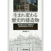 生まれ変わる歴史的建造物―都市再生の中で価値ある建造物を継承する手法 [単行本]