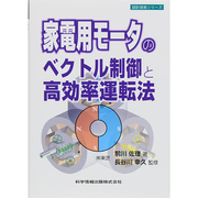 家電用モータのベクトル制御と高効率運転法(設計技術シリーズ) [単行本]