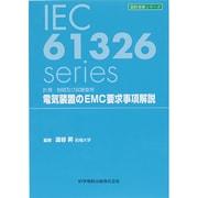 電気装置のEMC要求事項解説―計測・制御及び試験室用(設計技術シリーズ) [単行本]