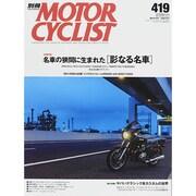 別冊 MOTORCYCLIST (モーターサイクリスト) 2014年 09月号 [雑誌]