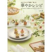 """おもてなしを""""気軽に""""楽しむ華やかレシピ―予約が取れない料理教室「Salon de clover」の幸せメニュー [単行本]"""