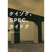 ケイゾク、SPEC、カイドク (ヴィレッジブックス) 木俣冬(著) [単行本]