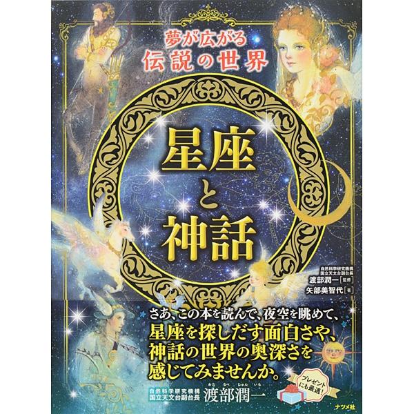 星座と神話―夢が広がる伝説の世界 [単行本]