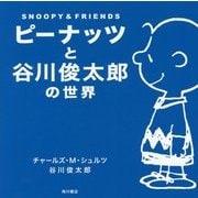 ピーナッツと谷川俊太郎の世界―SNOOPY & FRIENDS [単行本]