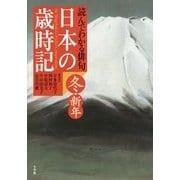 読んでわかる俳句 日本の歳時記 冬・新年 [単行本]