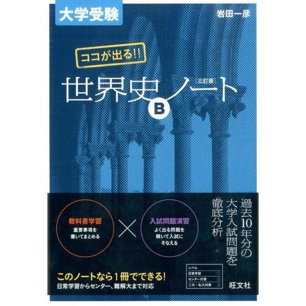 大学受験ココが出る!!世界史Bノート 3訂版 [全集叢書]