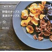 野菜のチップス 果実のチップス―揚げる焼く [単行本]