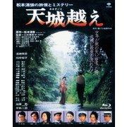 天城越え (あの頃映画 the BEST 松竹ブルーレイ・コレクション)
