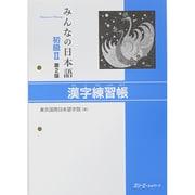 みんなの日本語初級2 漢字練習帳 第2版 [単行本]