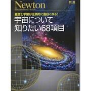 宇宙について知りたい68項目 Newtonムック Newton別冊 [ムックその他]