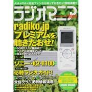 ラジオマニア2014 (三才ムックvol.723) [ムックその他]
