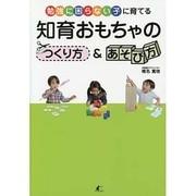 勉強に困らない子に育てる 知育おもちゃのつくり方&あそび方 [単行本]
