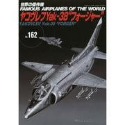 ヤコヴレフYak-38フォージロー 世界の傑作機 162 [ムックその他]