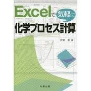 Excelで気軽に化学プロセス計算 [単行本]