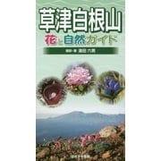 草津白根山 花と自然ガイド [図鑑]