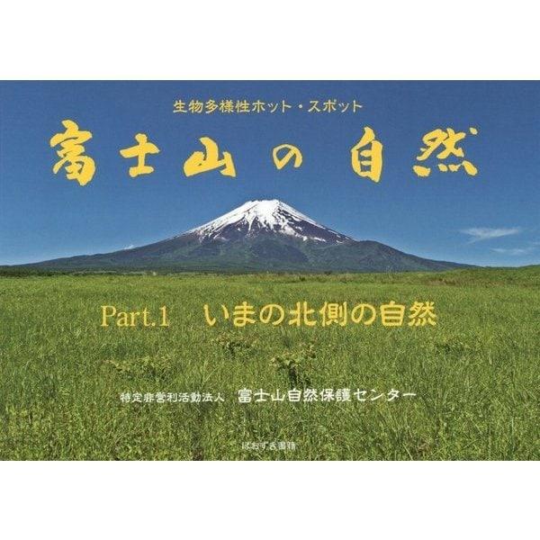 富士山の自然〈Part.1〉いまの北側の自然―生物多様性ホット・スポット [単行本]