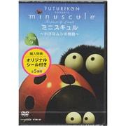 ミニスキュル~小さなムシの物語~(9) [DVD]