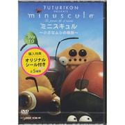ミニスキュル~小さなムシの物語~(10) [DVD]