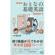 NHKおとなの基礎英語Season1―使う場面が絵でわかる!英会話100フレーズ [単行本]
