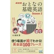 NHKおとなの基礎英語Season2―使う場面が絵でわかる!英会話100フレーズ [単行本]
