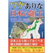 ワケありな日本の領土―尖閣諸島・竹島・北方領土3つの領土問題を徹底解説 [単行本]