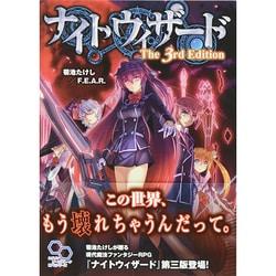 ナイトウィザードThe 3rd Edition(ログインテーブルトークRPGシリーズ) [単行本]