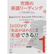 究極の英語リーディング〈Vol.1〉スラスラ読める最初の1000語 [単行本]