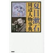 夏目漱石周辺人物事典 [事典辞典]