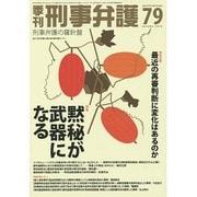 季刊刑事弁護 NO.79 [単行本]