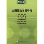 全国保険者番号簿 2014年6月版 [事典辞典]