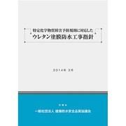 特定化学物質障害予防規則に対応したウレタン塗膜防水工事指針 [単行本]