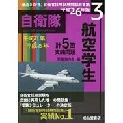 最近5か年自衛官採用試験問題解答集 航空学生〈平成26年版 3〉平成21年~25年計5回実施問題 [単行本]