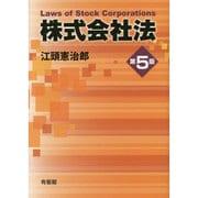 株式会社法 第5版 [単行本]
