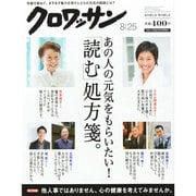 クロワッサン 2014年 8/25号 [雑誌]