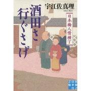 酒田さ行ぐさげ 日本橋人情横丁 (実業之日本社文庫) [文庫]