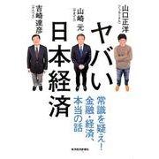 ヤバい日本経済-常識を疑え!金融・経済、本当の話 [単行本]