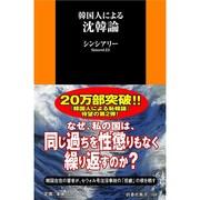 韓国人による沈韓論 (扶桑社新書) [新書]