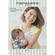 mamazanne [単行本]