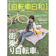 自転車日和 Vol.33 (タツミムック) [ムックその他]