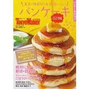 ウォーカームック改訂版 東京と神奈川の本当においしいパンケーキ [ムックその他]
