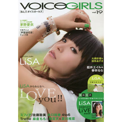B.L.T.VOICE GIRLS Vol.19 [ムックその他]