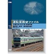 運転室展望ファイル VOL.11 JR東日本 E231系普通列車 国府津~東京(東海道本線) [DVD]